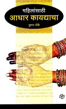 Mahilansathi Adhar Kaydyacha