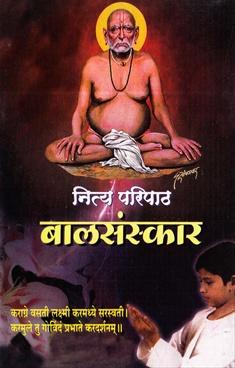 Nitya Paripath Balsanskar