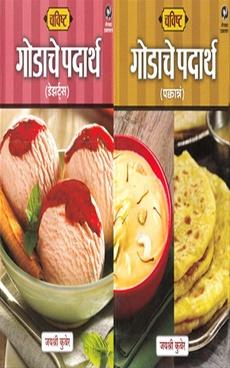 Chavishta - Godache Padarth ( Pakvanna ) + Chavishta - Godache Padarth ( Desserts )
