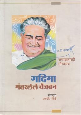 Gadima Mantralele Chaitraban