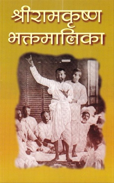 Shriramkrushna Bhaktamalika (Bhag 1) (Hindi)