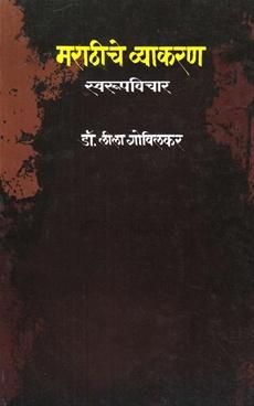 Marathiche Vyakaran Swarupvichar