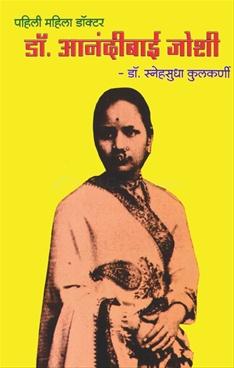 Dr. Anandibai Joshi
