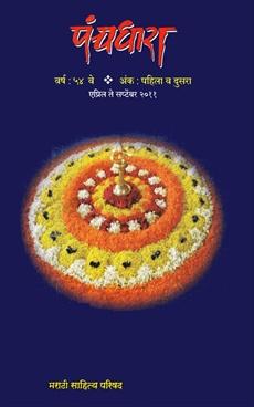 Panchadhara Varsh : 54 Ve Ank : Pahila V Dusara