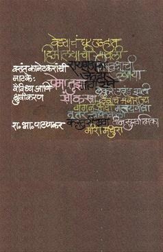 Vasant Kanetkaranchi Natake Vaividhya Aani Dhruvikaran