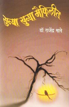 Sunya Sunya Maiphilit