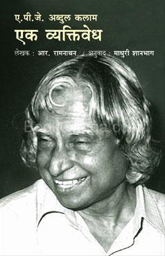 A. P. J. Abdul Kalam - Ek Vyaktivedh