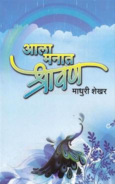 Aala Manat Shravan