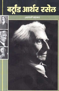 Bertrand Arthur Russell