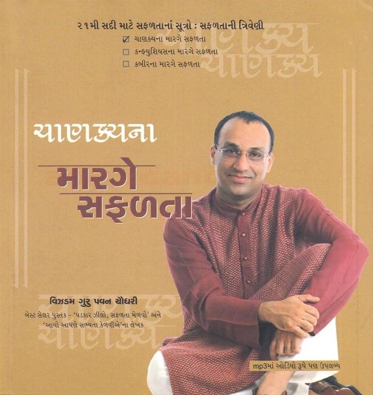 Chanakyana Marge Safalta (Gujarati)