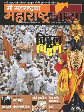 Maharashtra Maza 16 July 2010