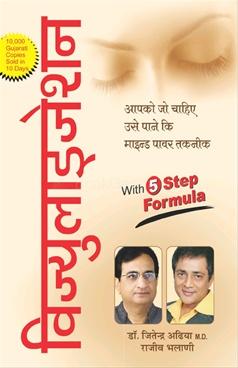 Visualisation (Hindi)