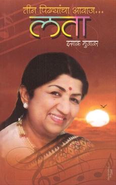 Tin Pidhyancha Avaj Lata