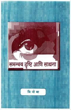 Samanvay Drushti Ani Sadhana