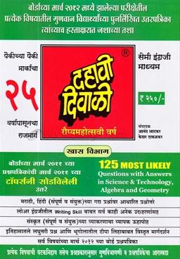 Dahavi Diwali Semi Engraji Madhyam ( 2012 )