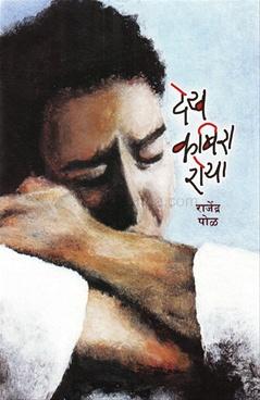 Dekh Kabira Roya
