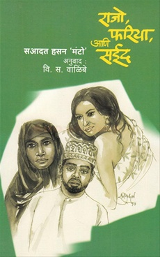 Rajo Fariya Ani Sayeed