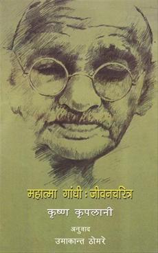 Mahatma Gandhi Jeevancharitra