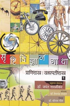 Srushtividnyangatha - Pranishastra Vanaspatishastra 1