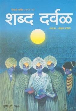 Shabda Darval (2011)