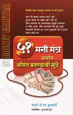 51 Money Mantra Arthat Shrimant Bananyachi Sutre