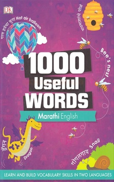 1000 Useful Words Marathi English
