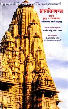 Aparajitpuchha Ani Bruhat Shilpashastra
