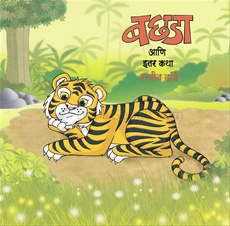 Bachhada Ani Itar Katha