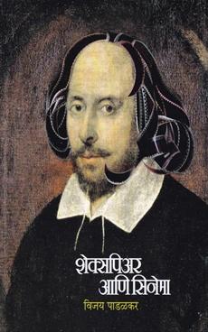शेक्सपिअर आणि सिनेमा