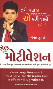 Self Motivation (Gujarati)