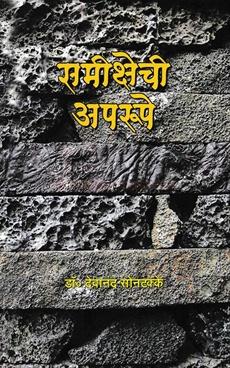 Samikshechi Aparupe