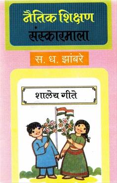 Naitik Shikshan Sanskarmala