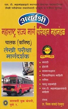 Atharvashree Maharashtra Rajya Marg Parivahan Mahamandal