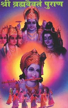 Shri Brmhavaivart Puran