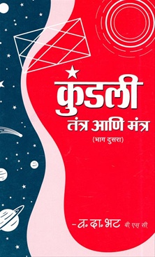 Kundali Tantra Ani Mantra Bhag 2
