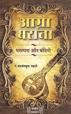 Agra Gharana Parampara Aur Bandishe