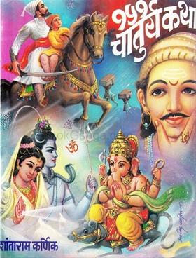 151 Chaturyakatha