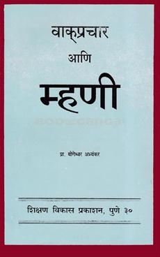 Vyaktaprachar Ani Mhani