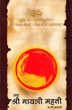 Ath Shri Gayatri Mahati
