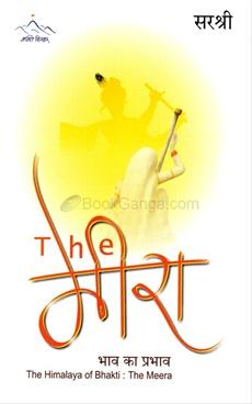The Meera