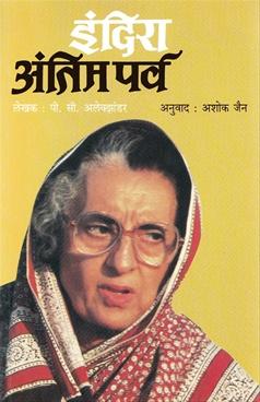 Indira Antim Parv
