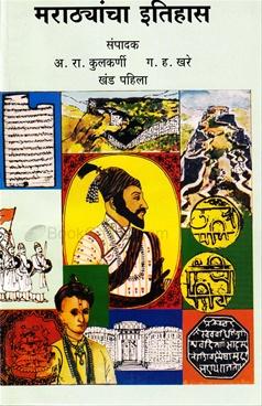 Marathyancha Itihas Khand 1