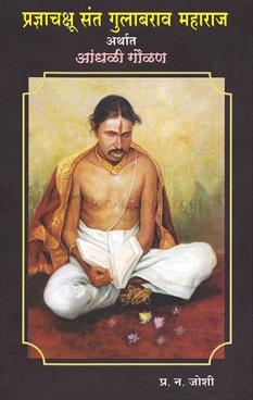 Pradnyachakshu Sant Gulabrao Maharaj Arthat Andhali Gaulan