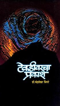 Tekadivaracha Prakash