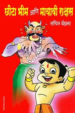 Chota Bhim Ani Mayavi Rakshas