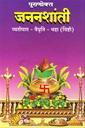 पुराणोक्त जननशांती (व्यतिपात - वैधृति - भद्रा (विष्टी) )