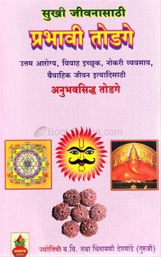 Sukhi Jivanasathi Prabhavi Todage