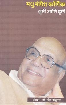 Srushti Aani Drushti