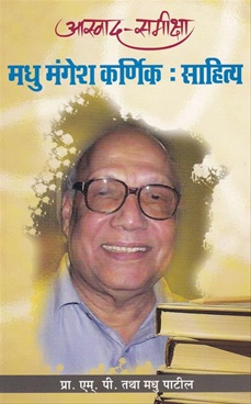 Aswad Samiksha