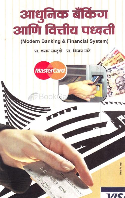 आधुनिक बँकिंग आणि वित्तीय पद्धत्ती